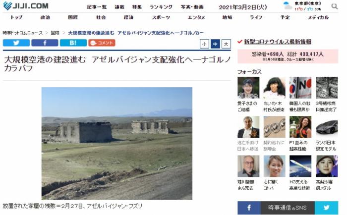 الوكالة اليابانية تكتب عن أعمال البناء في كاراباخ