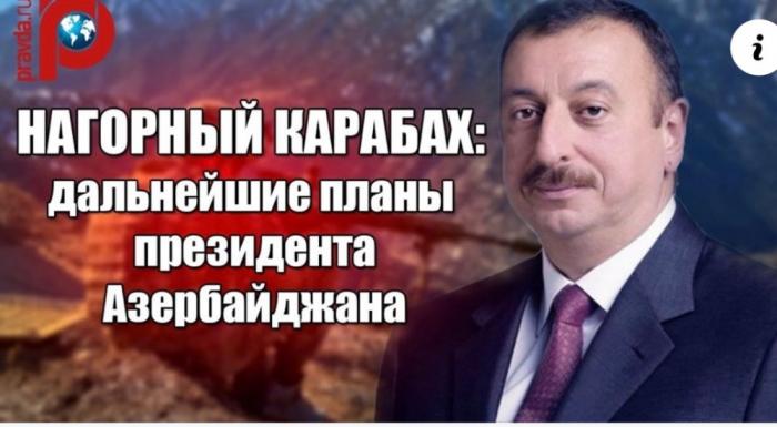 """""""Azərbaycan Prezidenti tamamilə yeni siyasət təklif edir"""" -    Rusiyalı ekspert"""