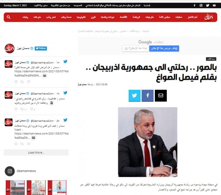 Küveyt portalı Prezidentin mətbuat konfransından yazdı
