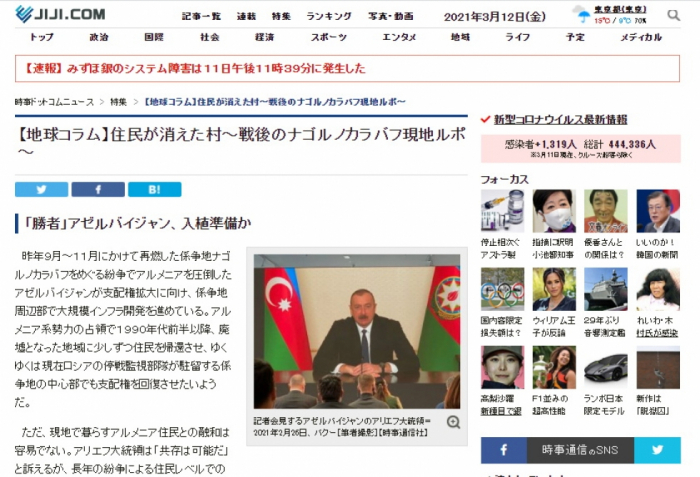 Japanese media reports about press conference held on29th anniversary of Khojaly Genocide