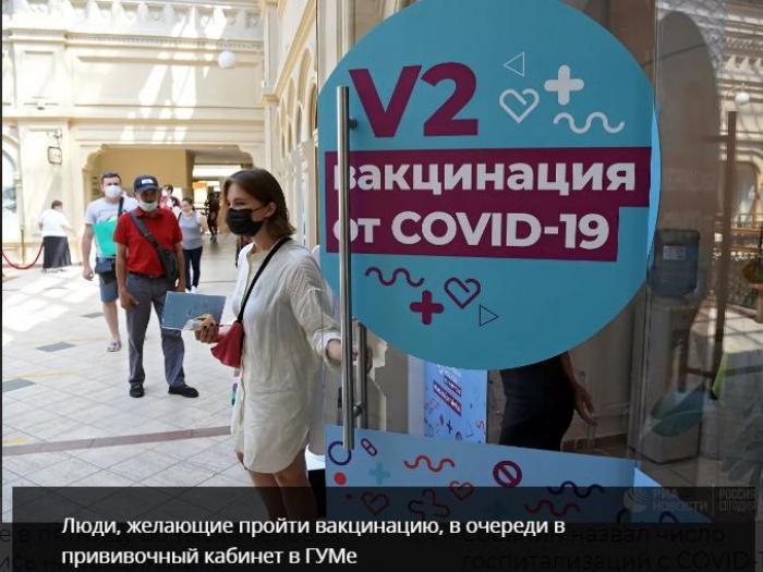 Moskvada bir günə 86 min adam peyvənd olunub