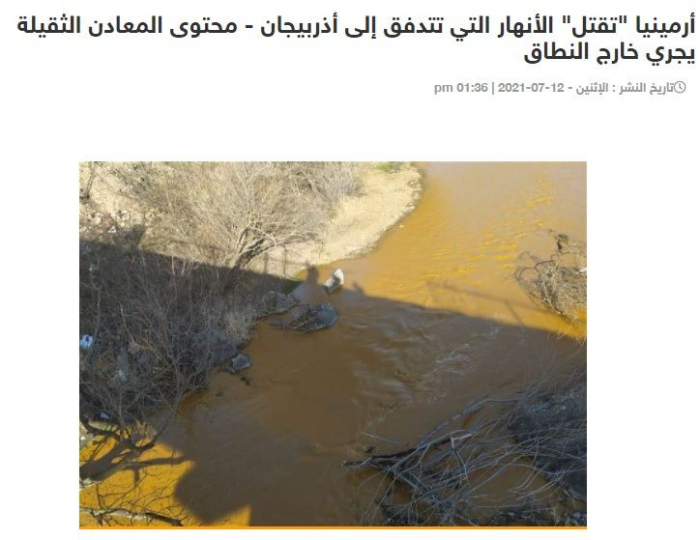 Jordanian newspapers publish articles about pollution of Azerbaijan's Okhchuchay River