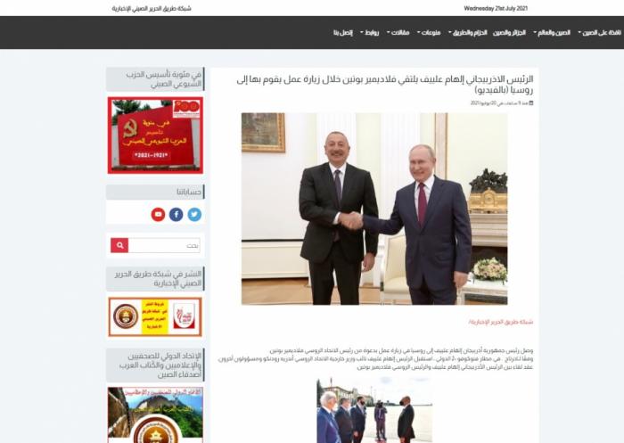 وكالة الحرير الجزائرية للأخبار تكتب عن زيارة الرئيس الاذربيجاني إلى روسيا