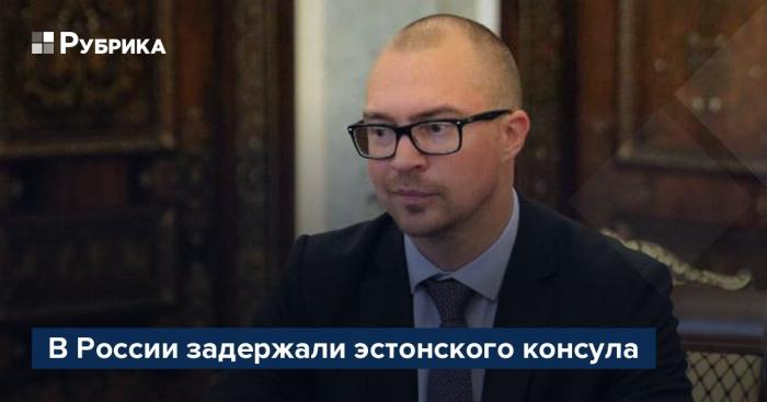 Rusiyada yeni diplomatik qalmaqal:    FSB Estoniya konsulunu saxladı