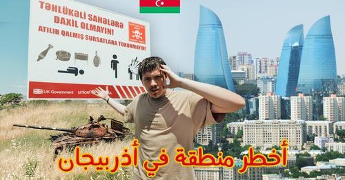 مدون السفر العربي يصدر  فيديو  عن كاراباخ الأذربيجانية