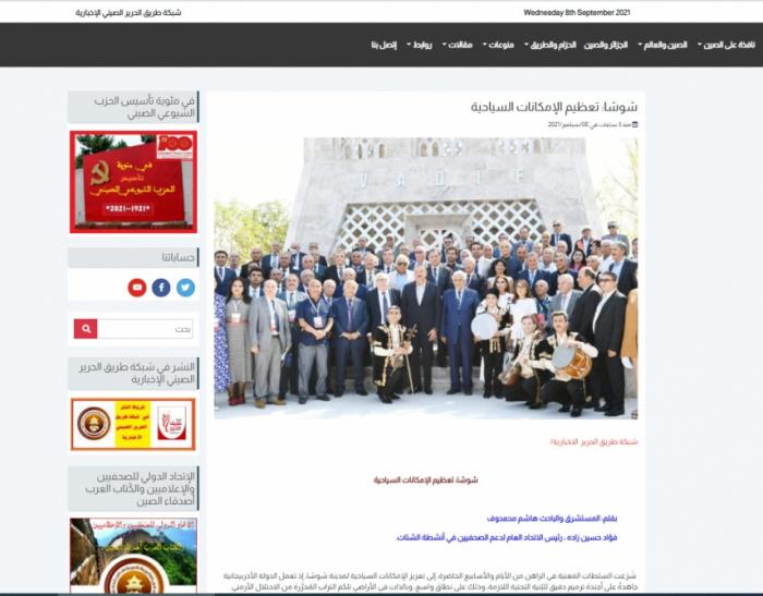 وسائل الاعلام العربية تنشر مقالا عن الإمكانيات السياحية لمدينة شوشا