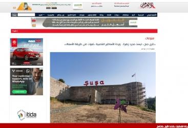 الصحيفة المصرية تنشر مقالا حول خاري بلبل