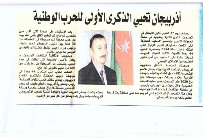وسائل الاعلام المغربية:   أذربيجان تحيي الذكرى الأولى للحرب الوطنية