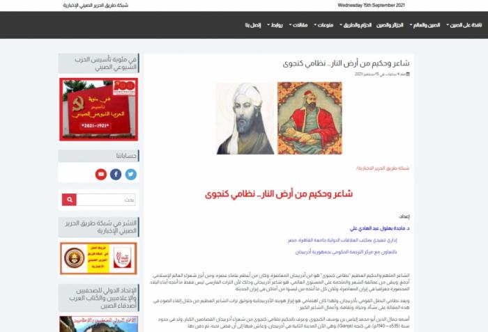 Algerian portal publishes article about great Azerbaijani poet and thinker Nizami Ganjavi