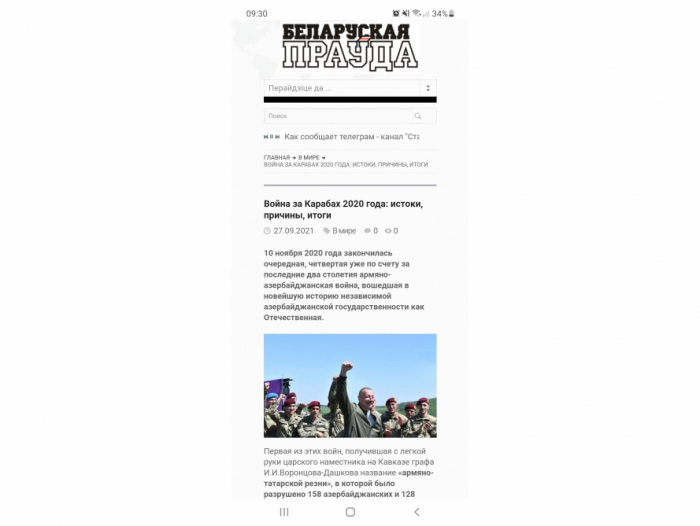 Belarusian news portal publishes article on anniversary of Azerbaijan