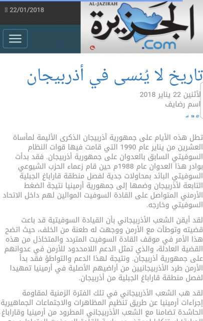 """في موقع """"الجزيرة"""" عن أذربيجان"""