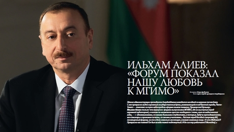 MGIMO Journal features interview with Azerbaijani President