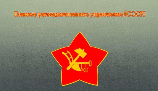 QRU satqınları diri-diri yandırırdı – Rusiya Hərbi Kəşfiyyatının gizli tarixi (DOSYE)
