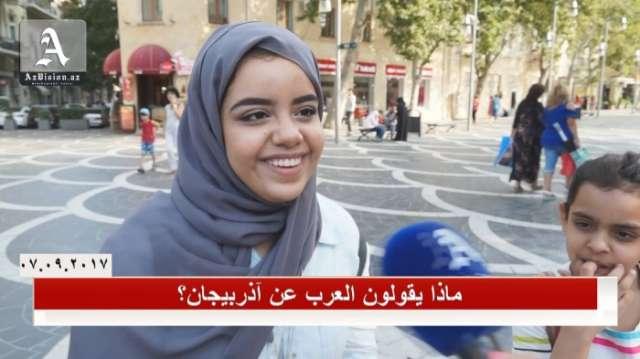 إنطباعات العرب عن آذربيجان- سؤال(فيديو)