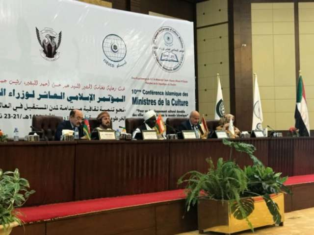 10th Islamic Conference of Culture Ministers is underway in Sudan