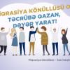 Miqrasiya Xidmətindən gənclərə unikal imkan